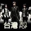 2013 台灣流行歌曲 近期精選