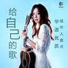 给自己的歌——华语优质唱作人盘点