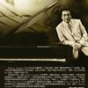 Ernesto Cortazar的鋼琴曲