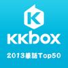 KKBOX 2013华语单曲Top50
