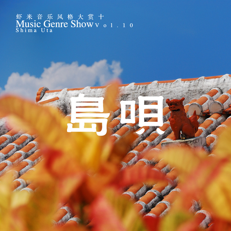 虾米音乐风格大赏:岛呗 shima uta