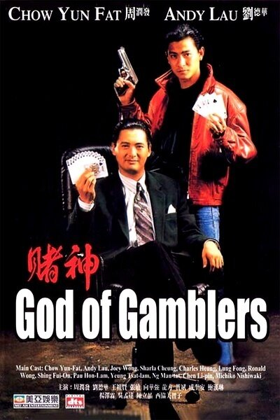 赌神《God of Gambling》
