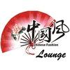 中国酒馆 Vol.2