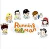 独特的配乐——Running Man(音效 节目非歌曲类 常用配乐)