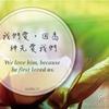 中文敬拜赞美