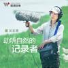 风潮人物,吴金黛:动听自然记录者
