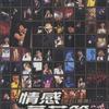 情感万花筒香港滚石十周年演唱会原唱集