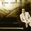 【静雅如水的钢琴】埃内斯托·科塔萨尔精选