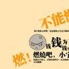 那些励志的中文歌