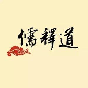 儒释道出世歌曲集锦