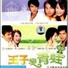 【2005-2010】台偶像剧原声