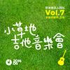 虾米音乐人月刊第7期 - 小草地吉他音乐会