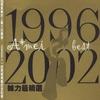 张惠妹《1996-2002妹力最精选》