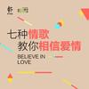 七种情歌,教你相信爱情