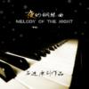 石进《夜的钢琴曲》精选集