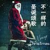 【不一样的圣诞颂歌】The Christmas Song