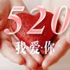 陈颖见520我爱你, 可不可以爱我?