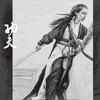 「功夫Kung-Fu」(配乐/武侠/功夫/武林精神)