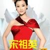民歌皇后 宋祖英 歌曲精选③ (1999~2001年)