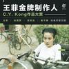 王菲金牌制作人——C.Y. Kong作品大赏