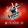 中国好声音第三季丨盲选第一期