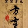 方言+说唱 ~当方言Chinese Dialects遇上说唱rap