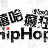 中国风说唱Chinese Rap Style