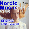 不容错过的新时期北欧音乐 - Nordic Music 2011 - 2016