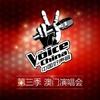 中国好声音第三季:澳门演唱会《The Voice of China, Season 3:Live in Macao》