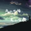 风的吟诵、花的笑颜-日语歌精选3.0