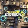 《中国新声代+原唱》我喜欢的声音1