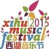2015西湖音乐节阵容名单