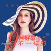 九月好歌,听点不一样的 - 虾米9月好碟推荐(2015.09)