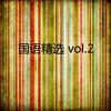 国语精选 vol.2