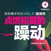 点燃初夏的躁动 >>甜甜圈安利社vol.2