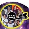 滚石30年演唱会武汉站歌曲全收录 part1