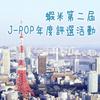 [榜单]虾米第二届J-POP年度评选 全部歌曲榜单出炉!!!