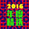 2016年度-健身、驾车、旅行精选音乐