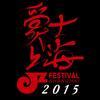 2015年第11届爵士上海音乐节【完整阵容炸裂来袭!】