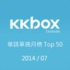 KKBOX单曲月榜201407