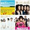 看日剧听歌VOL2012