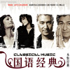 华语歌坛80年代-90年代末经典老歌①