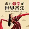 来自中国的『世界音乐』