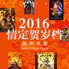 情定贺岁档-2016贺岁档电影原声合集