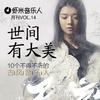 十个不得不听的古风音乐人-虾米音乐人月刊Vol.14