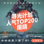 寻光计划II  全民寻光人气TOP200作品