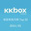 KKBOX单曲月榜201405