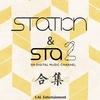 【持更中】SM STATION 两季