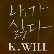 K. Will 超強抒情精選(-2013)