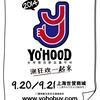 YO'HOOD2014潮狂欢一起来!
